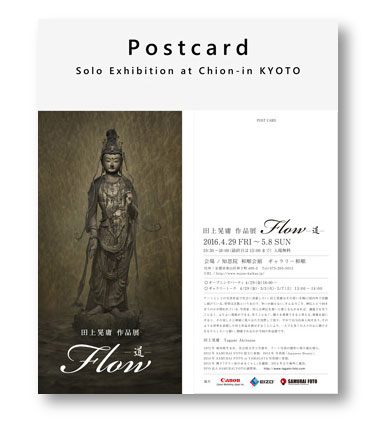 Solo Exhibition at Chion-in KYOTO